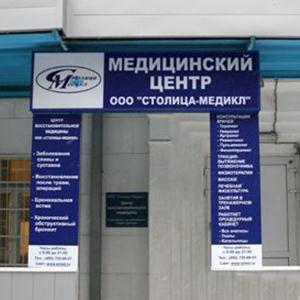 Медицинские центры Бабаюрта