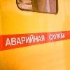 Аварийные службы в Бабаюрте