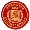 Военкоматы, комиссариаты в Бабаюрте