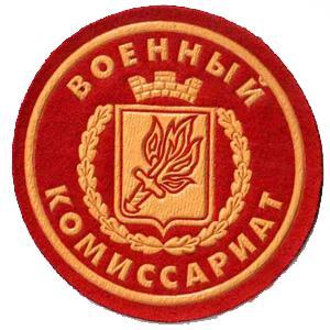 Военкоматы, комиссариаты Бабаюрта